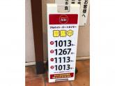 ガスト 五日市山田店