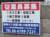 南海ガス住設株式会社 大阪東営業所