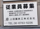 上田國鉄工株式会社