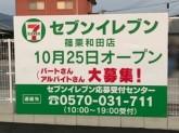 セブン-イレブン 篠栗和田店