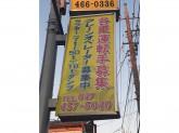 (株)近藤運輸機工神保(営)
