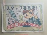 ローソン 世田谷玉川三丁目店