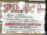 cafe and bar POCO(ポコ)