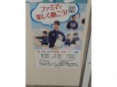 ファミリーマート 成田空港駅店