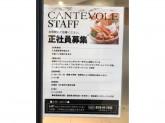 カンテボーレ 貝塚店