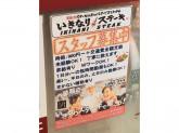 いきなりステーキ 小倉魚町店
