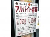 カレー厨房 赤羽駅店