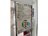 セブン-イレブン 高槻芥川1丁目店