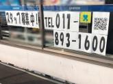 ローソン 札幌厚別中央店