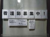リハビリデイサービス nagomi荻窪店
