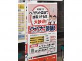 ライフォート 深江橋店