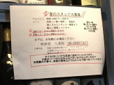 刺身屋 八重桜