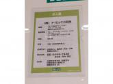株式会社アイビックス関西(ベルファ都島店)