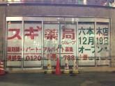 スギ薬局グループ 六本木店