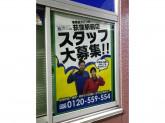 おそうじ本舗荻窪駅前店