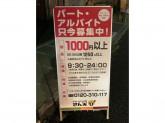 天丼・天ぷら本舗 さん天 四條畷店