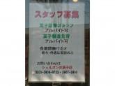 シェルボン 洋菓子店