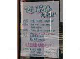 鶏ジロー 東十条店