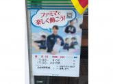 ファミリーマート 知多武豊駅前店