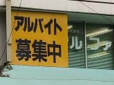 (株)アルファホープス 奈良営業所