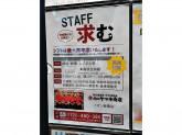 肉のヤマキ商店 イオン板橋店
