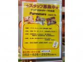 パルメナーラ イオンモール大高店