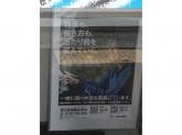 佐川急便 千代田営業所神田富山町サービスセンター
