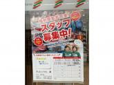 セブン-イレブン 茅ヶ崎小桜町店