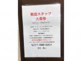 パンオトラディショネル(pain au traditionnel) 円山公園本店