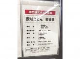 麦まる 丸亀ゆめタウン店