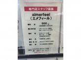 aimerfeel(エメフィール) ゆめタウン丸亀店
