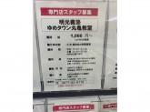 明光義塾 ゆめタウン丸亀教室