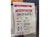 ORO PASTA(オーロパスタ) ゆめタウン丸亀店