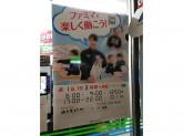 ファミリーマート 鶴見寛政町店