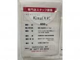 KiNu(キヌ) 丸亀店