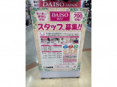 ザ・ダイソー ゆめタウン丸亀店