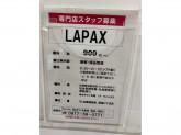 LAPAX(ラパックス) 丸亀ゆめタウン店