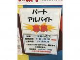二木の菓子 福生駅前店