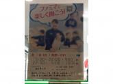 ファミリーマート 越谷東大沢店