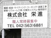 株式会社栄進