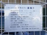 (株)三大陸運 南港営業所