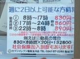 セブン-イレブン 福島玉川店