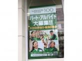 ローソンストア100 東村山久米川町店