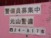 元山重機株式会社 元山警備