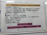 桑田屋 札幌エスタ店