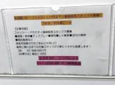 シーベレット 札幌エスタ店