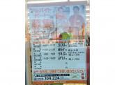 セイコーマート 釧路昭和4丁目店