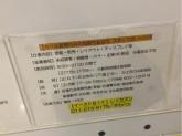 RAY CASSIN 札幌パセオ