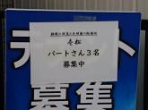 朝獲れ海鮮と天婦羅 壱松 北岡崎店