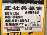 センチュリー21 大岡山ハウジング
